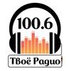 ТВОЁ Радио 100.6 FM