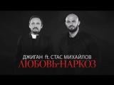 Джиган ft Стас Михайлов Любовь наркоз Премьера песни