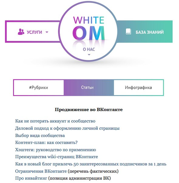 vk.com/whiteom?w=page-109046544_50322667