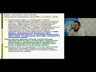 НОВЫЕ ОСОБЕННОСТИ РЕЖИМА РАБОЧЕГО ВРЕМЕНИ И ВРЕМЕНИ ОТДЫХА ПЕДАГОГИЧЕСКИХ РАБОТНИКОВ (приказ Министерства образования и науки РФ