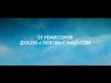 Без границ (2015) - Трейлер