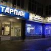 Магазин ТАРПАН