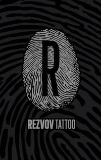 Дмитрий Резвов