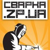 Интернет-магазин Сварка.zp