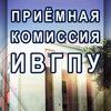 Приемная комиссия ИВГПУ