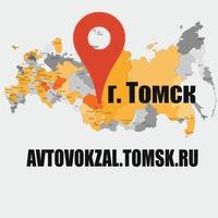 avtovokzal_tomska