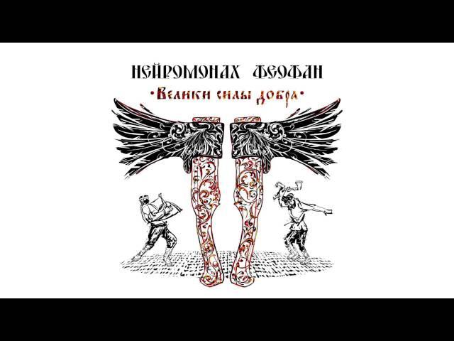 Нейромонах Феофан Пасынок правил Neuromonakh Feofan