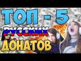 ТОП 5 Русских Донатов на Twitchе