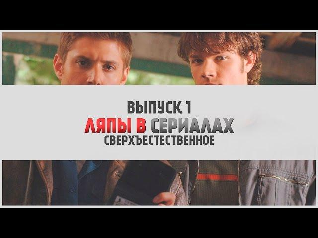 Ляпы №1 - Сверхъестественное   LostFilm.TV