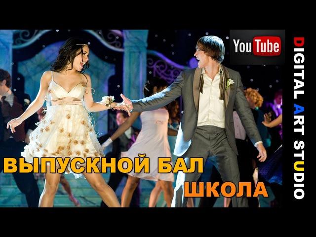 Видео выпускной » Freewka.com - Смотреть онлайн в хорощем качестве