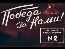 Боевой киносборник № 2 - 1941 Советский военный фильм
