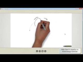 Бесплатный видео курс  Как создать рисованное видео Doodle видео
