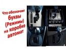 Что обозначают буквы режимы на коробке автомат