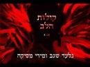 גלעד שגב ומירי מסיקה - קולות הלב | Gilad Segev Miri Mesika - Kolot HaLev