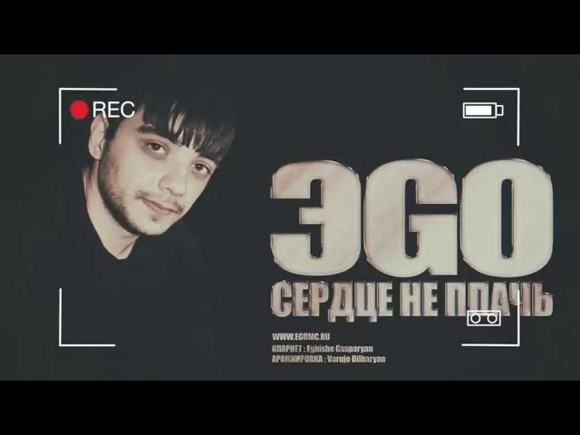ЭGO-Сердце не плачь