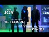Че Гевара - 4 июня - клуб JOY