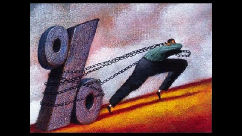 Ссудный процент - способ узаконенного грабежа