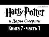 Гарри Поттер - книга 7 часть 1 - Дары смерти - Аудиокнига