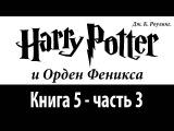 Гарри Поттер - книга 5 часть 3 - Орден феникса - Аудиокнига