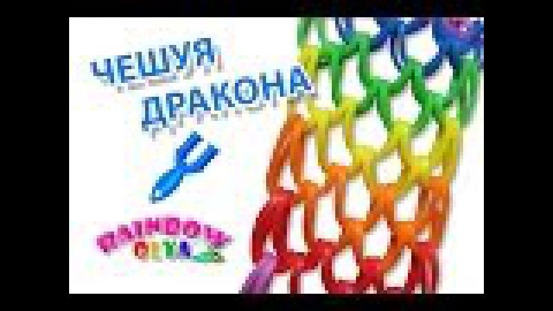 браслет ЧЕШУЯ ДРАКОНА из резинок на рогатке без станка | Dragon Scale Bracelet Rainbow Loom