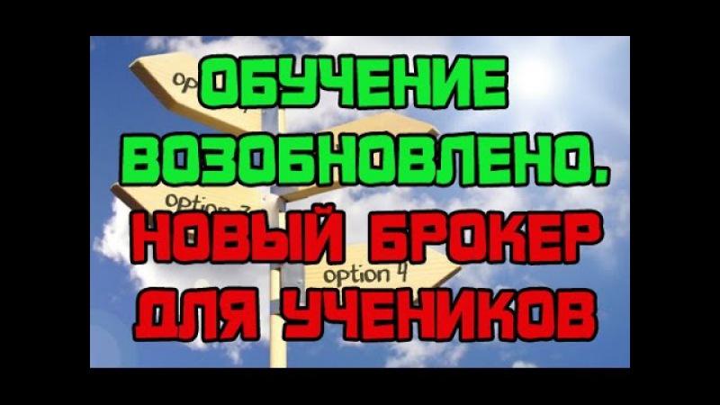Бинарные опционы - НОВЫЙ БРОКЕР В ОБУЧЕНИИ!