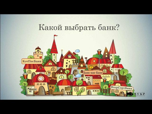 ЗУБР - Агентство недвижимости в СПБ и ЛО