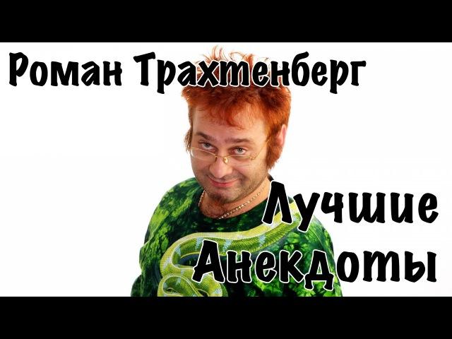 Роман Трахтенберг - Лучшие Анекдоты [16]