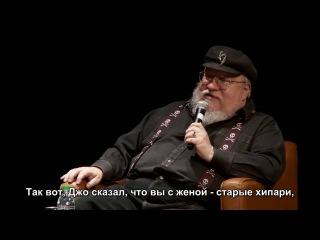 Стивен Кинг и Джордж Мартин в Зачарованной Стране (русские субтитры)
