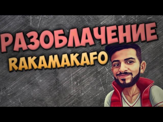 Разоблачение Rakamakafo / Ракамакафо