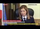 Позиция прокурора Крыма