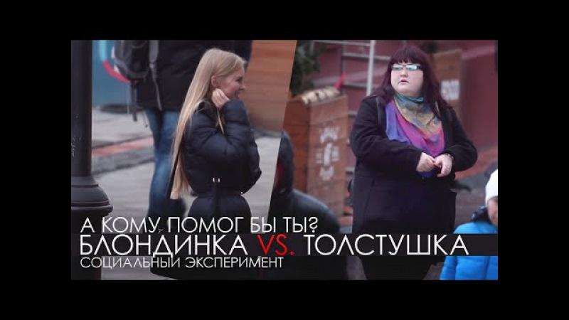 А кому помог бы ты? Блондинка VS Толстушка социальный эксперимент / social experiment ChebuRussiaTv