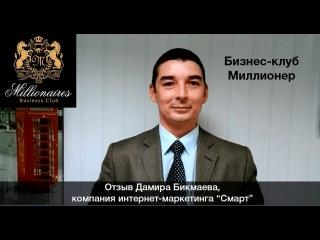 Бизнес-клуб Миллионер Уфа, отзыв Дамира Бикмаева