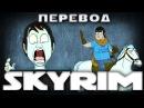 Harry Partridge - SKYRIM rus (by Spoontamer)