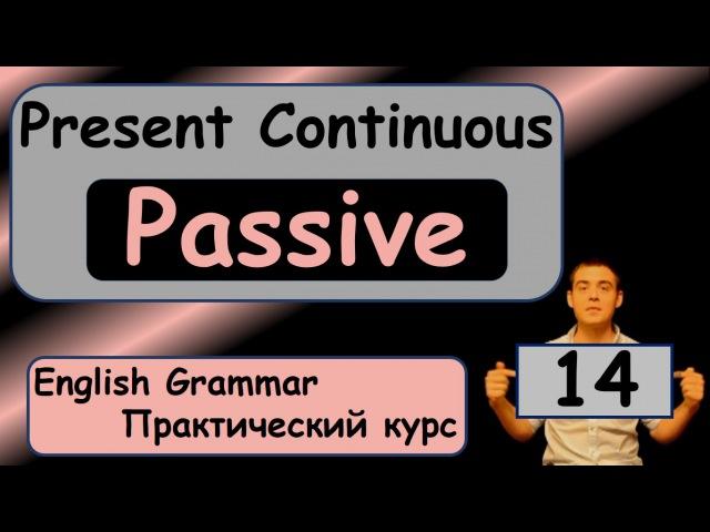 14. Английский (упражнения): PRESENT CONTINUOUS PASSIVE (Max Heart)