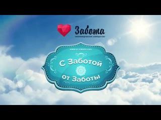 НС Забота - Благое дело, дыхательные аппараты для детской больнице в Барнауле