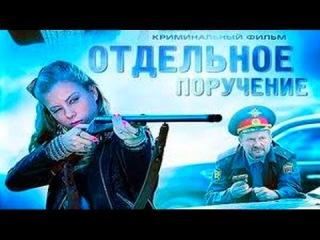 КЛАССНЫЙ ФИЛЬМ! КРИМИНАЛЬНЫЙ ДЕТЕКТИВ! Отдельное поручение - Детектив, Криминал, Русские фильмы