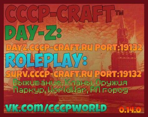 Проект CCCP Craft включает в себя 2 сервера, RolePlay и DayZ Припять.