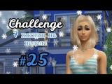 The Sims 4 Challenge: 7 пятниц на неделе [четверг] - #25