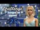 The Sims 4 Challenge 7 пятниц на неделе четверг - 25
