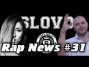 RapNews 31 SLOVO, Kristina Si, SIL-A, Жиган