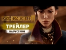 Dishonored 2 - Дебютный трейлер с Е3 2015 на Русском Языке! - Official Announce Trailer
