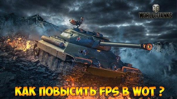скачать world of tanks