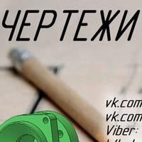 chertezhi_ru