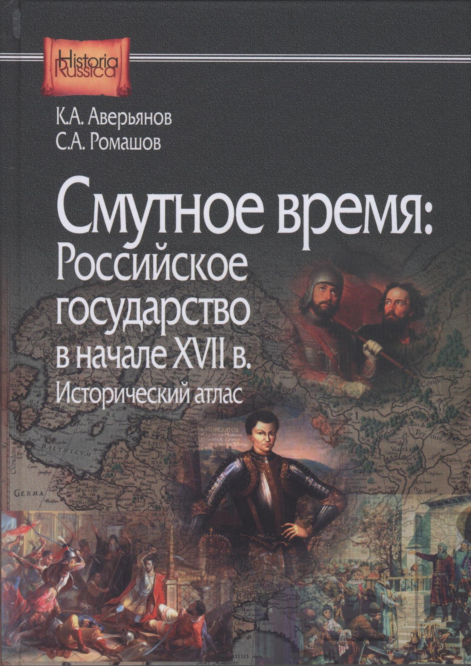Смутное время: Российское государство в начале XVII в.: исторический атлас