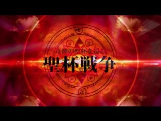 Fate Zero CM 05 - Lancer & Kenneth Archibald