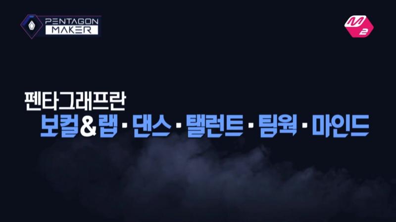 PENTAGON MAKER [M2 펜타곤메이커] 비주얼 남신 신원 최초공개 (The first teaser of SHIN WON) (Teaser X Pentagraph) EP1 1