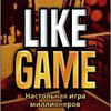 Like Game Екатеринбург - Настольная бизнес игра