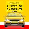 Такси Рикша 2-7777-55 или 2-5555-77