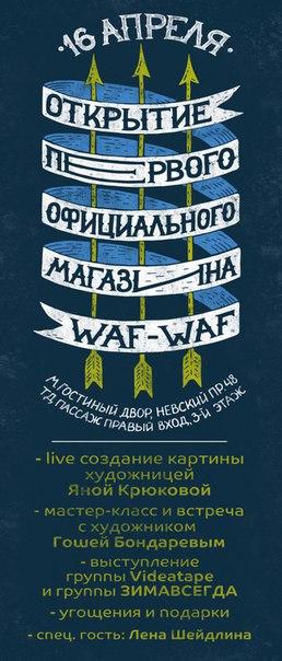 Открытие официального магазина waf-waf