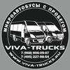 Viva Trucks
